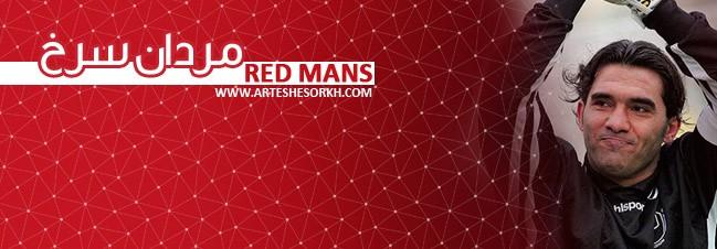 مردان سرخ