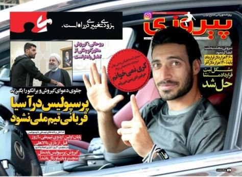 روزنامه های ورزشی 1396/03/25