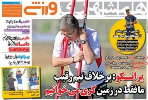 روزنامه های ورزشی 1396/04/07