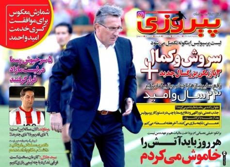 روزنامه های ورزشی 1396/03/16