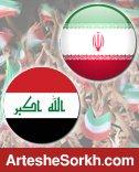 فیفا تغییر محل میزبانی عراق را خواستار شد