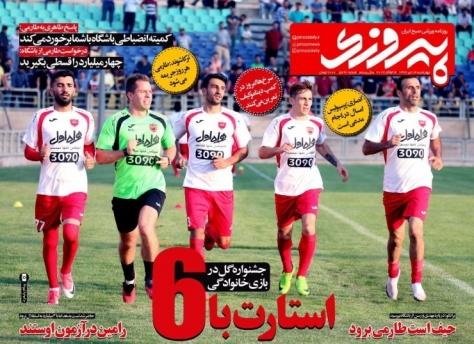 روزنامه های ورزشی 1396/04/14