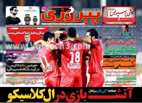 روزنامه های ورزشی 1395/06/31