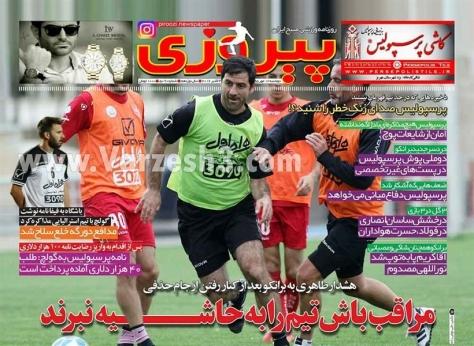 روزنامه های ورزشی 1395/07/12