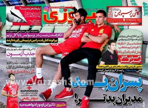 روزنامه های ورزشی 1395/08/23