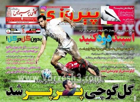 روزنامه های ورزشی 1395/08/26