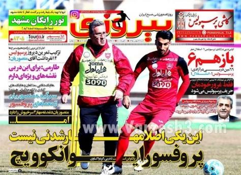 روزنامه های ورزشی 1395/11/23