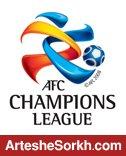 زمان بازی های مرحله یک هشتم لیگ قهرمانان آسیا تغییر کرد