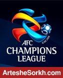 تقویم لیگ قهرمانان علیه تیم های غرب آسیا