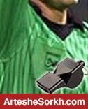 داور داربی ۸۴ دوشنبه معرفی می شود/ فغانی اصلی ترین گزینه است