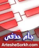یک پای فینال تهرانی شد / نفت 9 نفره سپاهان را در خانه به زانو در آورد