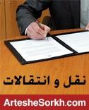9 تراکتوری حق تمدید قرارداد ندارند