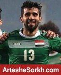 گلزنی بشار و قطعی شدن صعود عراق در کنار ایران