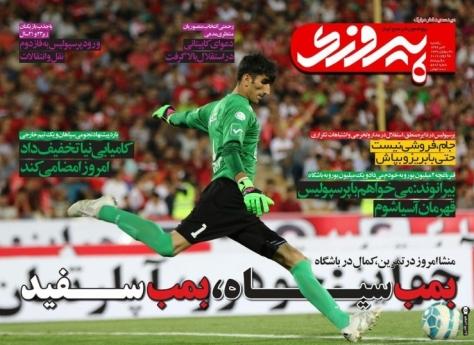 روزنامه های ورزشی 1396/04/04