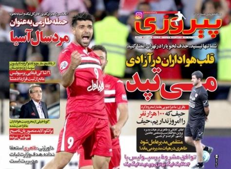 روزنامه های ورزشی 1396/03/02