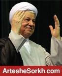 باشگاه پرسپولیس درگذشت آیت ا... هاشمی رفسنجانی را تسلیت گفت