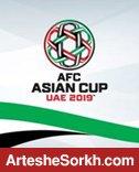 جوایز مالی جام ملت ها مشخص شد