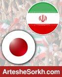 ایران - ژاپن؛ 5 نکته مهم از فاکس اسپورت
