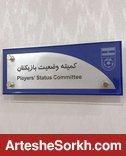 ناراحتی باشگاه از رای کمیته تعیین وضعیت