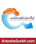 اعلام برنامه هفته های بیست و چهارم و بیست و پنجم