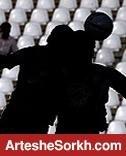 فوتبال ایران، فضای امن برای پرونده های خاک خورده