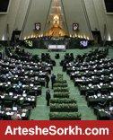 پرسپولیسی ها فردا به مجلس شورای اسلامی می روند