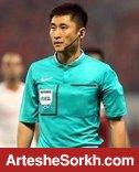 مانینگ چینی داور بازی برگشت با الاهلی شد
