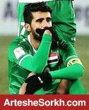 رسن عراق را در مسابقات غرب آسیا همراهی نمی کند