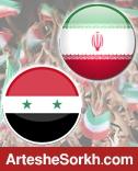 تاریخچه ایران - سوریه؛ چغر و بدبدن در تهران!