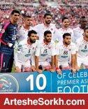 ارسال لیست بازیکنان و کادر فنی پرسپولیس به AFC