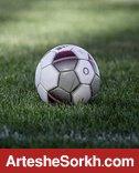 گروگانیبه نام فوتبال