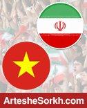 ویتنام هم قربانی «جام خواهی» ایران/ صعود تیم ملی به مرحله بعد