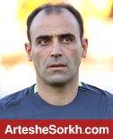 زرگر داور آخرین دیدار لیگ برتر پرسپولیس در سال 97
