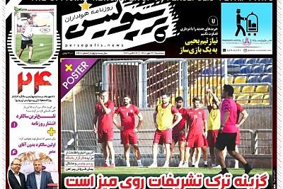 روزنامههای ورزشی 1400/07/27